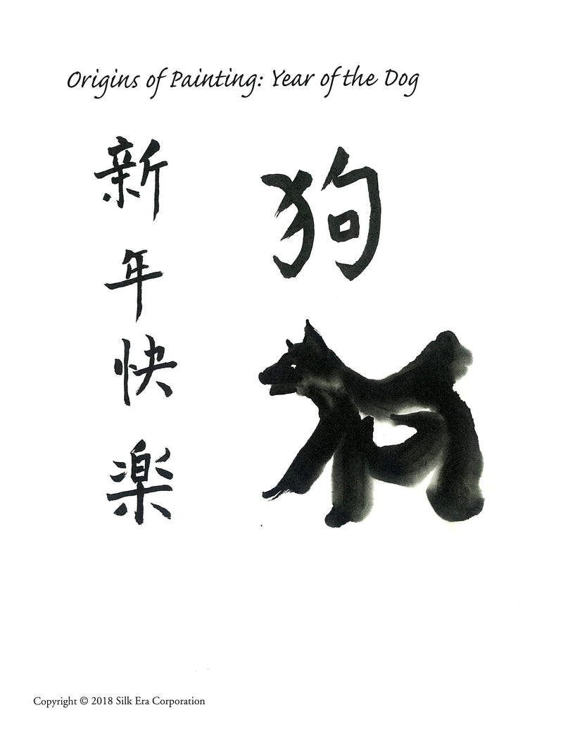 Origins of Painting: Year of the Dog Calligraphy Lesson