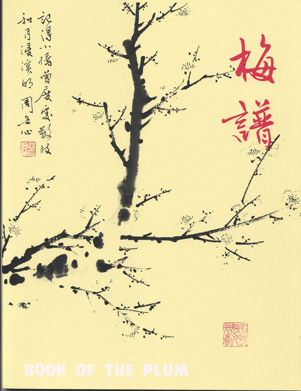 Fundamentals of Chinese Floral Painting: Plum Blossom V1