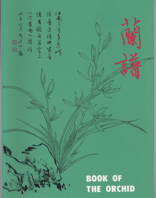 Fundamentals of Chinese Floral Painting: Orchid V2