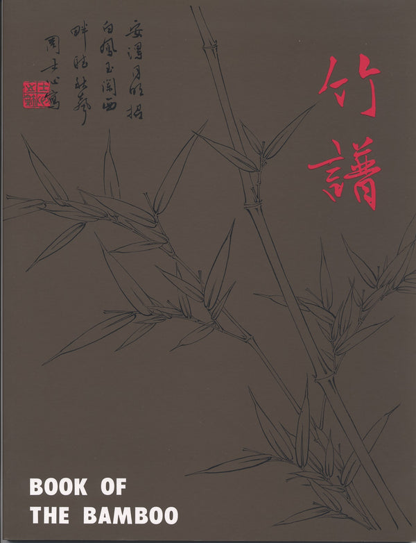 Fundamentals of Chinese Floral Painting: Bamboo V3