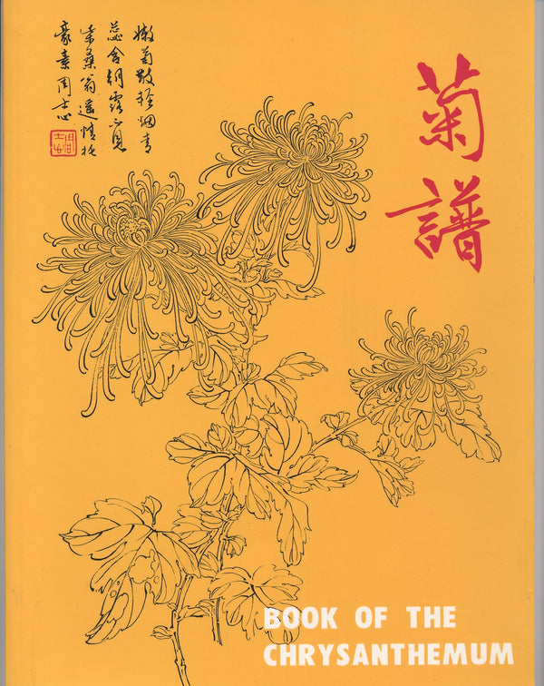 Fundamentals of Chinese Floral Painting: Chrysanthemum V4