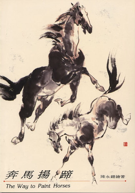 The Way to Paint Horses by Chen Yong-Chiang