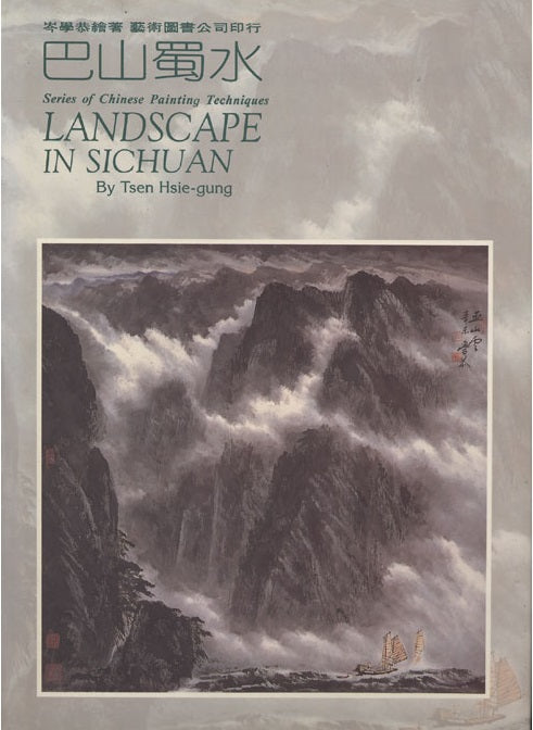 Paintings of Sze-Chwan's Landscape by Cen Xue-Gong