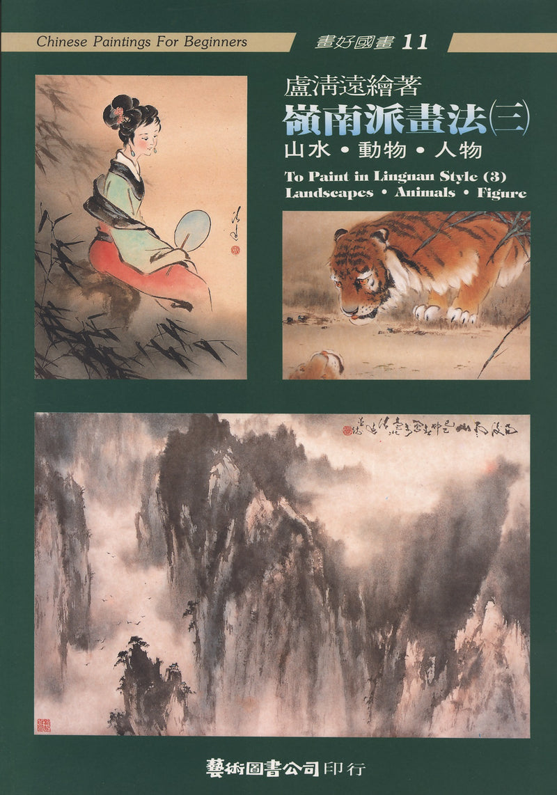 To Paint in Ling-nan Style 3: Landscape, Animals, Figure