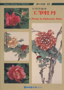 Peony in Elaborate Style by Ng Yi-ching