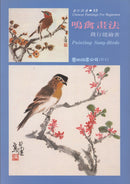 Painting Song Birds by Chien Hsing-chien