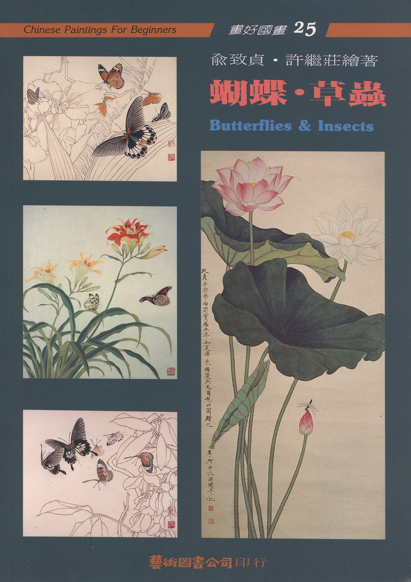 Butterflies & Insects by Yu Z' -jen & Hsiu Gi-jwung