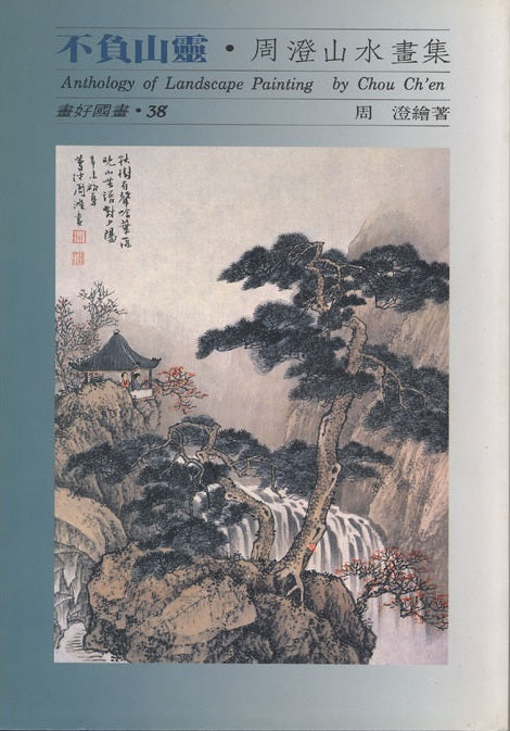 Anthology of Landscape Paintings by Chou Ch'en