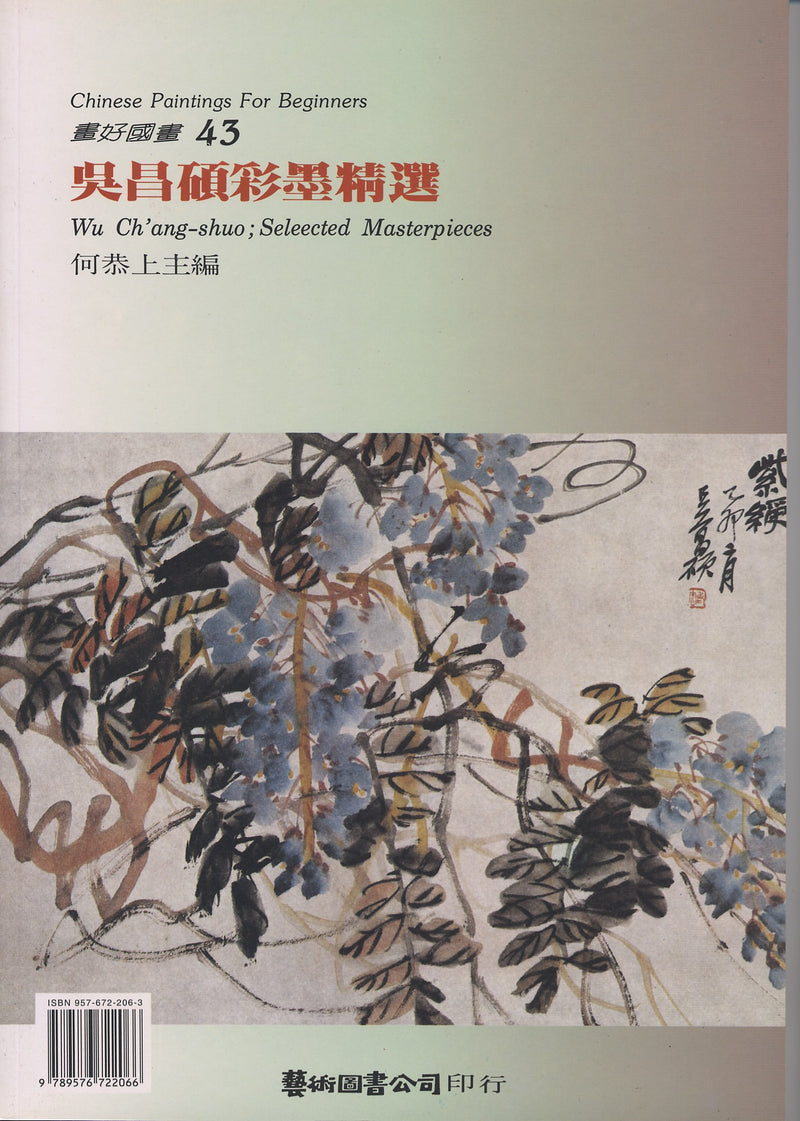 Wu Ch'ang-shuo's Selected Masterpieces