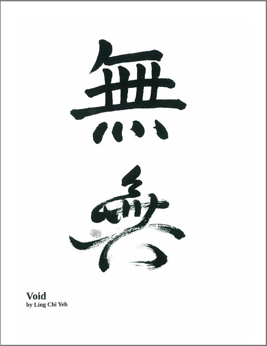 Calligraphy Lesson: Void or Nothingness