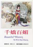 Beautiful Women by Hwa San-chiuen