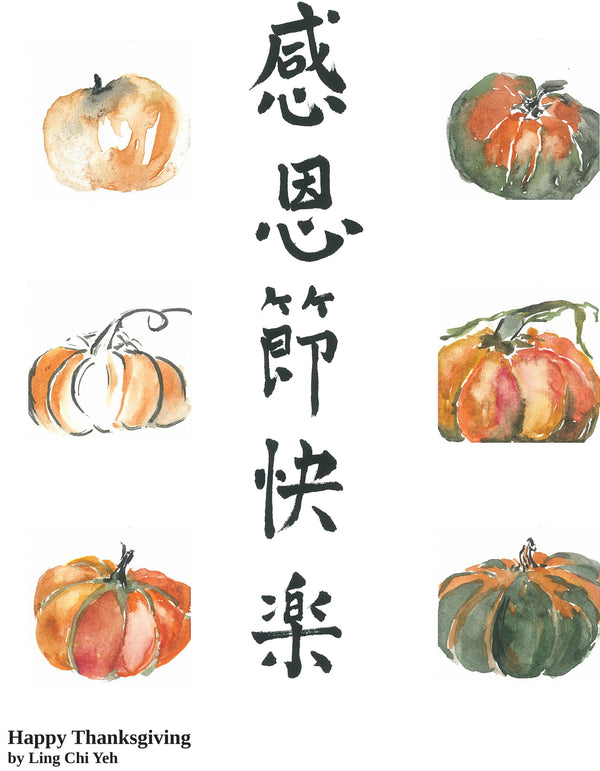 Calligraphy Lesson: Happy Thanksgiving