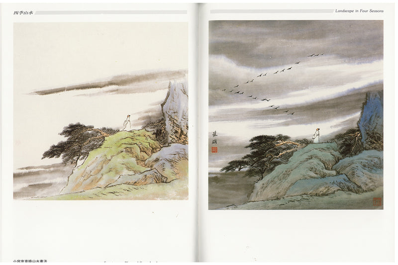 Landscape in Four Seasons by Chang Hsiung