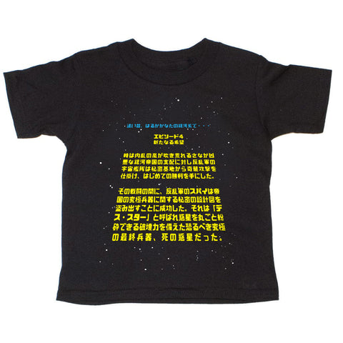 Famous Space Movie Intro In Japanese Kid's T-shirt