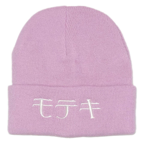 Moteki (Adored) Beanie - Light Lavender