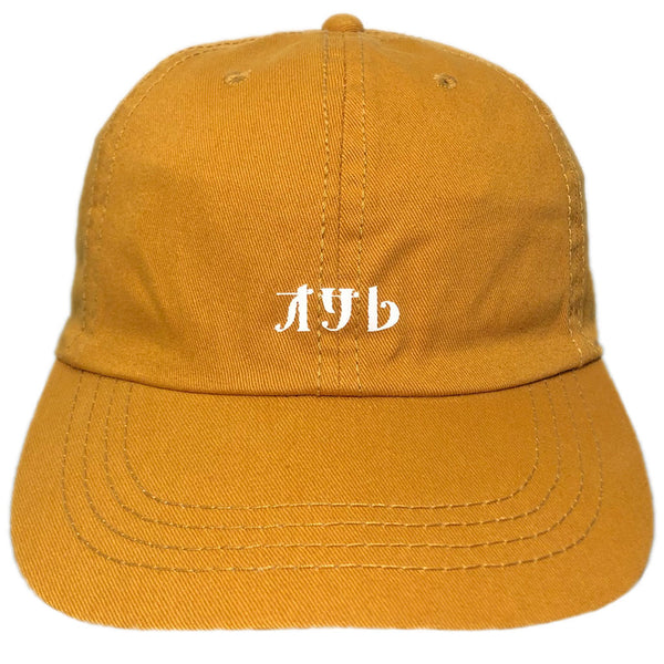 Osare (Stylish) Dad Cap - Mustard or Pink