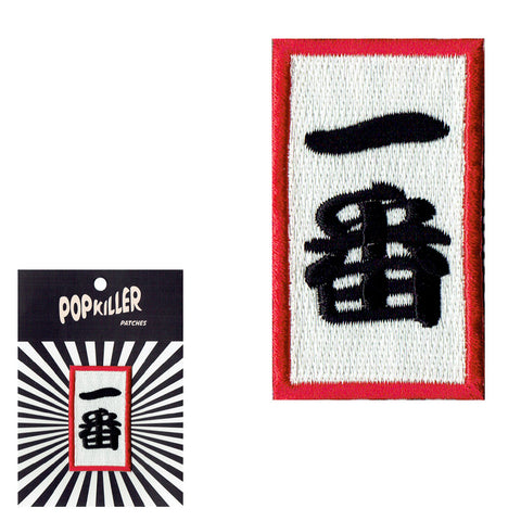 Ichiban (Number One) Sew/Iron on Patch