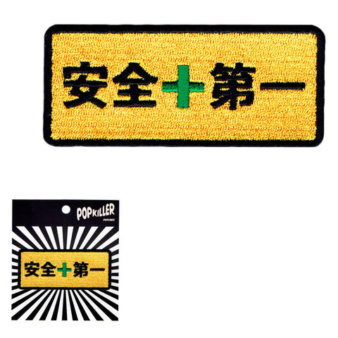 Anzendaiichi (Safety First) Sew/Iron on Patch