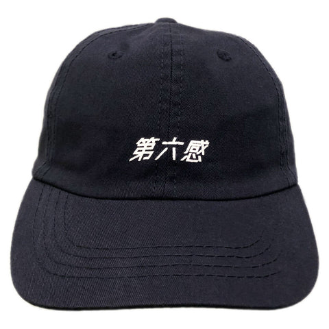 Sixth Sense Dad Cap - Navy