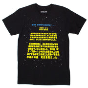 POPKILLER - Space Movie Intro Men's T-shirt - 1
