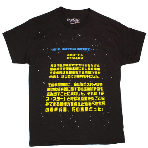 POPKILLER - Space Movie Intro Parody Women's T-shirt - 1