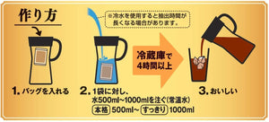 KEY COFFEE Grand Taste Cold-Brew Coffee - TokyoMarketPH