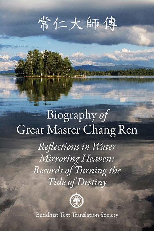 Biography of Great Master Chang Ren 常仁大師傳
