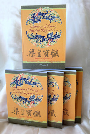 Emperor of Liang Jeweled Repentance - Vol. 1~5 (a series of five books)  梁皇寶懺 (全套5冊)