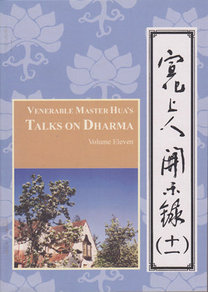Venerable Master Hua's Talks on Dharma - Vol. 11 宣化上人開示錄 (十一)