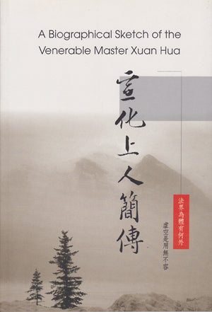 A Biographical Sketch of the Venerable Master Xuan Hua 宣化上人簡傳