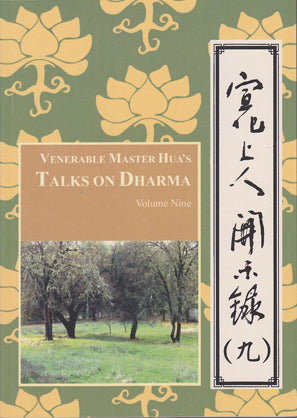 Venerable Master Hua's Talks on Dharma - Vol. 9 宣化上人開示錄 (九)