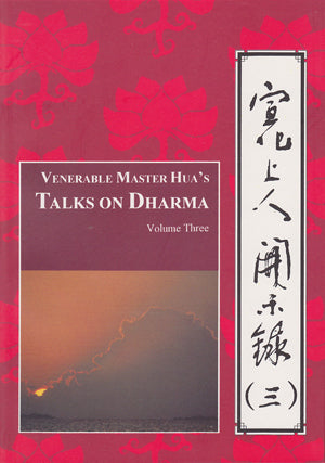 Venerable Master Hua's Talks on Dharma - Vol. 3 宣化上人開示錄 (三)