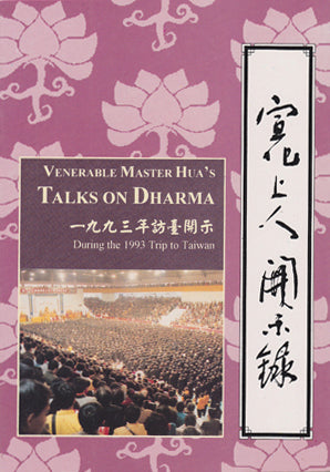 Talks On Dharma During the 1993 Trip to Taiwan 一九九三年訪臺開示