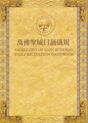 Sagely City of 10,000 Buddhas Daily Recitation Handbook 萬佛聖城日誦儀規