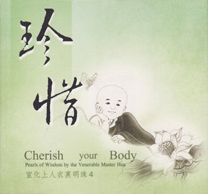 Cherish your Body (Small Illustration Booklet) 珍惜 (袖珍畫冊)