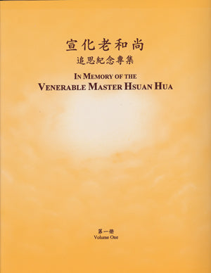 In Memory of Venerable Master Hsuan Hua - Vol. 1 宣化老和尚追思紀念專輯 (一)