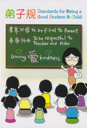 Standards for Being a Good Student & Child 弟子規