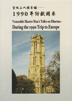 Talks On Dharma During the 1990 Trip to Europe  1990年訪歐開示