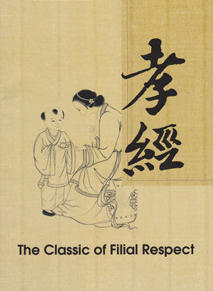 The Classic of Filial Respect 孝經