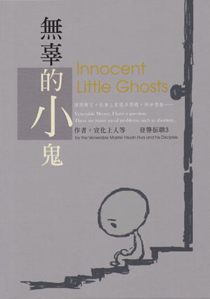 Innocent Little Ghosts 無辜的小鬼
