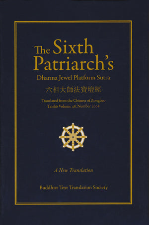 The Sixth Patriarch's Dharma Jewel Platform Sutra