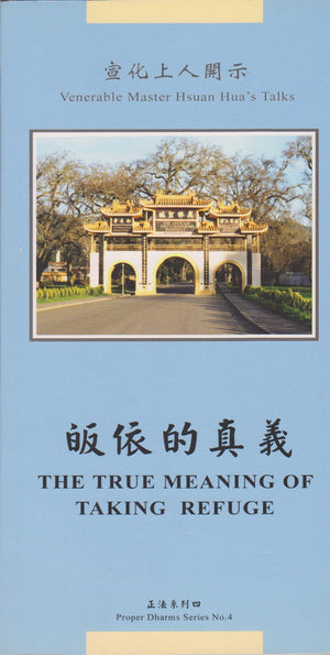 The True Meaning of Taking Refuge 皈依的真義 (Bilingual)
