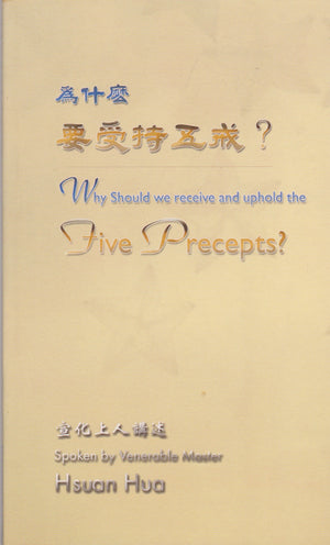 Why Should We Receive and Uphold the Five Precepts? 為什麼要受持五戒?