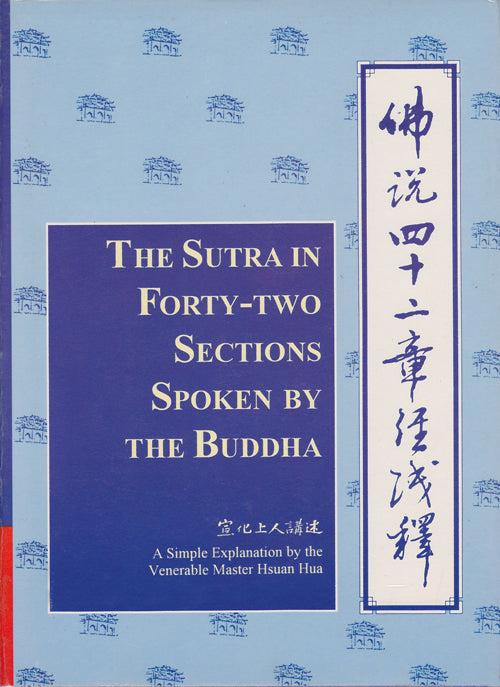 The Sutra In Forty-Two Sections 佛說四十二章經淺釋 (Bilingual)