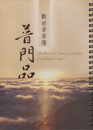 The Universal Door of Guanshiyin Bodhisattva Chapter - Sutra text only (with transliteration of Chinese sounds)  觀世音菩薩普門品經文 (附漢語拼音)