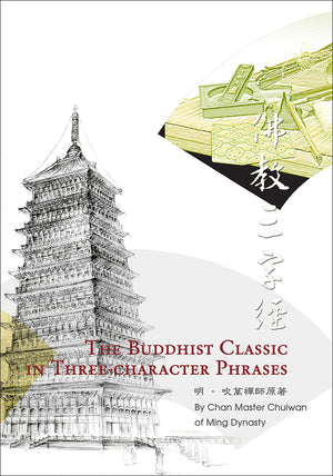 The Buddhist Classic In Three-character Phrases (new edition) 佛教三字經 (新版)