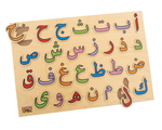 Alphabet Board Arabic<br />12000