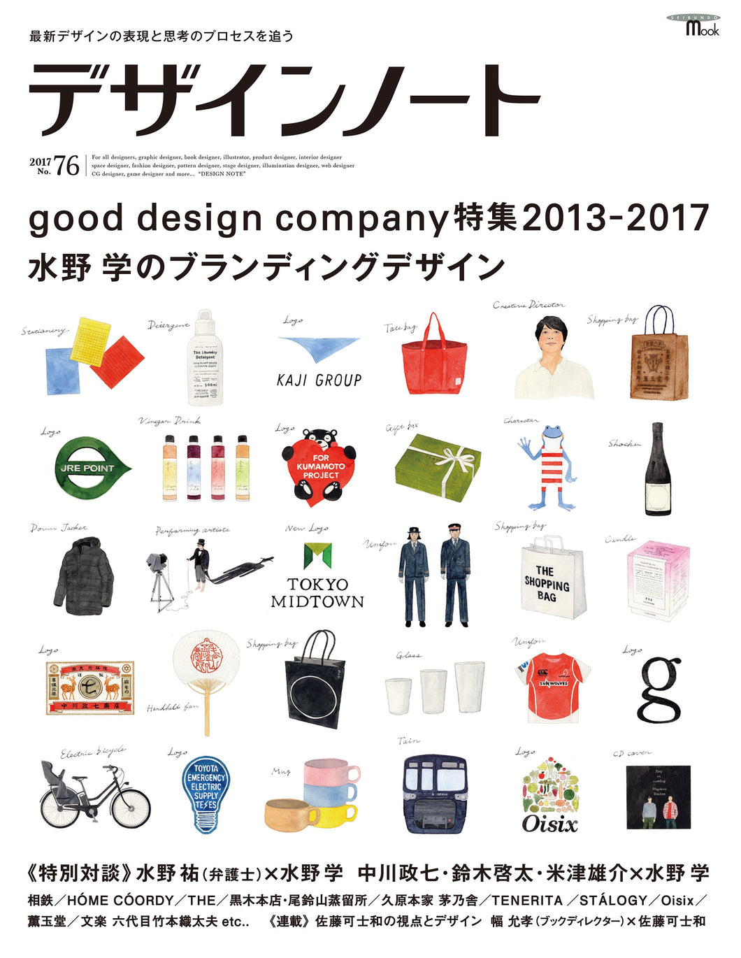 デザインノート No.76 good design company2013-2017