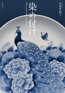 染め付け blue and white porcelain