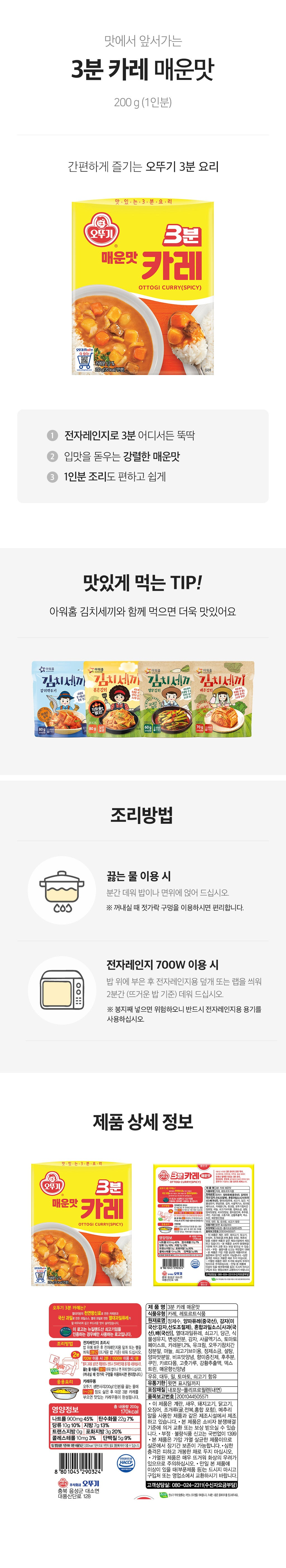 3 MINUTES SAUCE CURRY EPICE COREEN PLAT INSTANTANE 200g